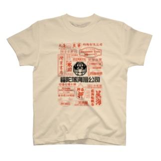 品牌霓虹灯 T-shirts