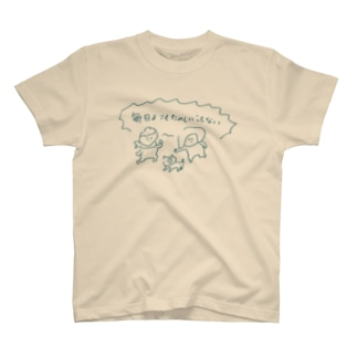ニーニーショプの毎日よりも楽しいことない T-shirts