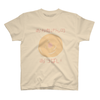 ヱリーのロマンチカのおかあさんのおっぱい T-shirts