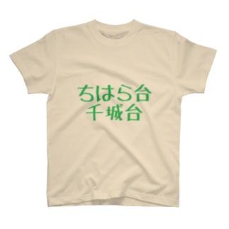 ちはら台 千城台 (前者の駅舎に合わせてみたつもりカラーver.) T-shirts