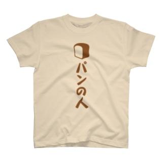 パンの人 T-shirts
