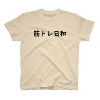 筋トレ日和 T-Shirt