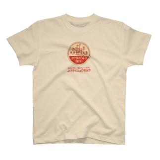 れいれい すずこの有袋乳業グッズ_キャップデザイン T-shirts