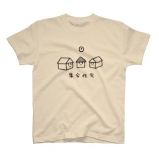 集合住宅 T-shirts