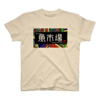 魚市場 T-shirts