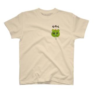 びえん T-shirts