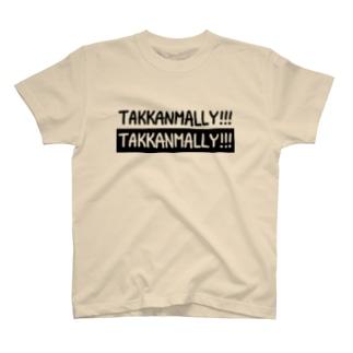 〆芥川 たっかんまりぃ! シリーズ T-shirts