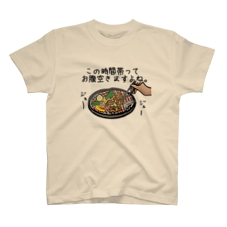【公式】日本残業協会(JOA)の飯テロ T-shirts