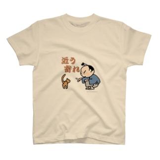 よんよん丸 T-shirts