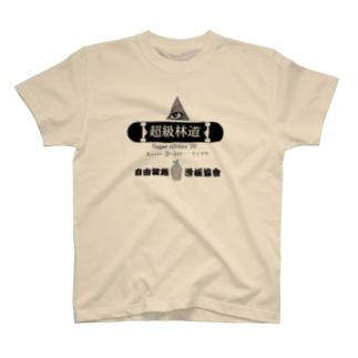 スーパーリンドウ 滑板協會Tシャツ T-shirts