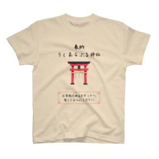 うぇあらぶる神社 T-shirts