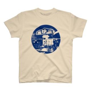 銭湯の素晴らしい世界 T-shirts