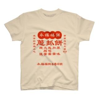 台湾の葱かきもちやさん T-shirts