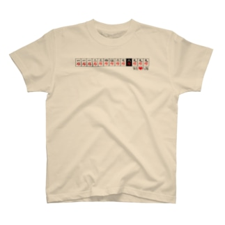 WE❤八塚(九蓮宝燈) T-shirts