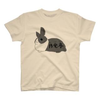 月兎亭 T-shirts