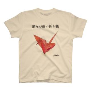節々が痛い折り鶴 T-shirts