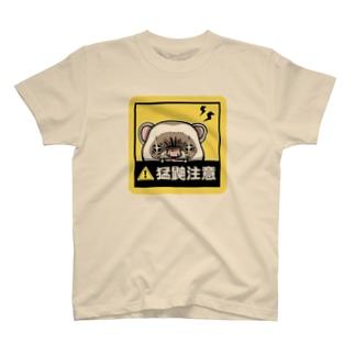 もうイタチ注意 T-shirts