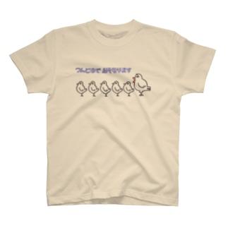 ハトなんさなー。つんどるでおそなります T-shirts