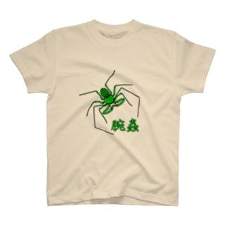 ウデムシver.2 T-shirts