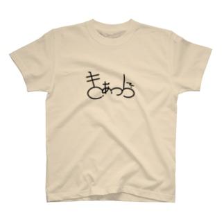 気圧がつらいみんなのきあつら T-shirts