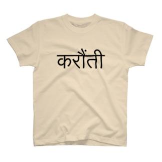のこぎり(ネパール語) T-shirts