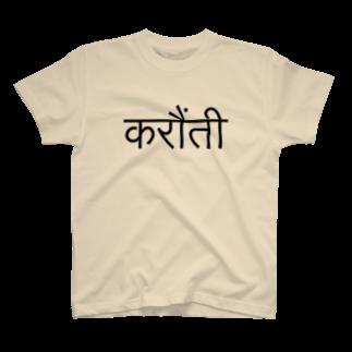 アヤダ商会・意匠部ののこぎり(ネパール語) T-shirts