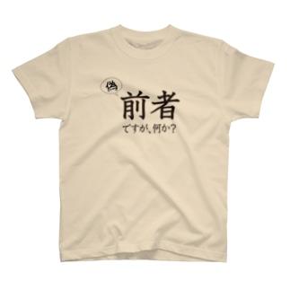 「偽」前者ですが、何か? T-shirts