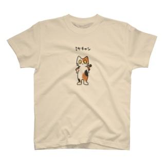 ミケチャン T-shirts