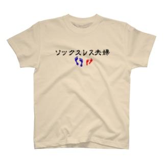 ソックスレス夫婦 T-shirts