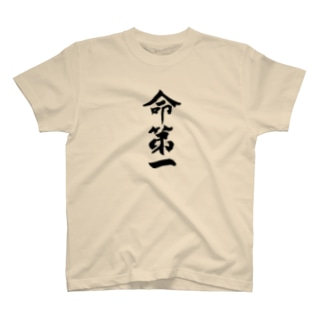 命第一 T-shirts