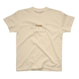 NIKORASU GOのノスタルジーデザイン「どこか遠くに」 T-shirts