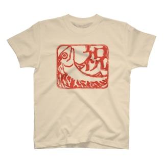 祝いのサバ T-shirts