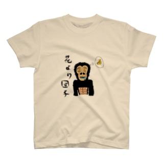 ことわざごりら 〜花より団子〜 T-shirts