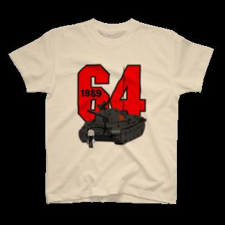 毒の素の天安門 T-shirts