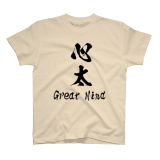心太 T-shirts