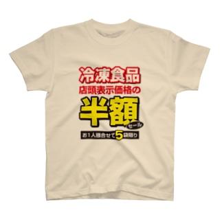 大目玉 T-shirts