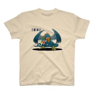 『翼竜』ウイングドラゴン T-shirts