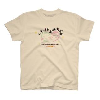 いきバチ!味方だよTシャツ T-shirts