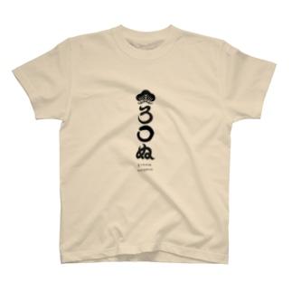 まつろわぬ T-shirts