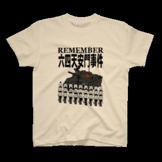 毒の素の天安門2 T-shirts