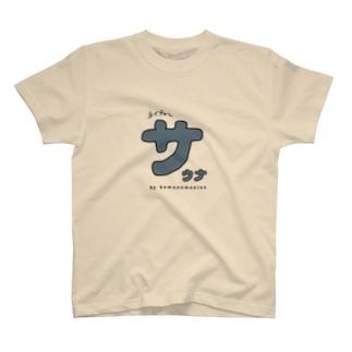 サウナの「サ」 T-shirts