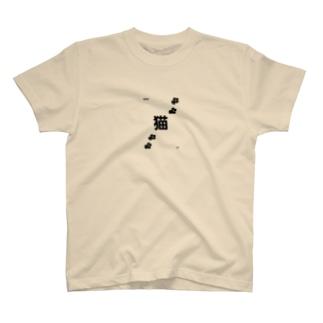 猫漢字 T-shirts