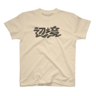 辺境 T-shirts