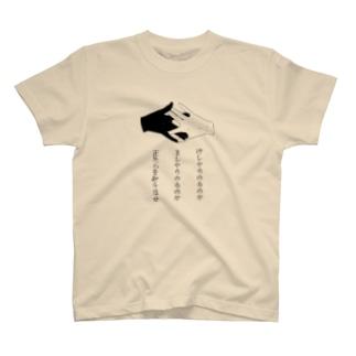 狐の窓 T-shirts