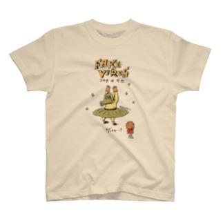 ニューノーマル コロナはガセ  T-shirts