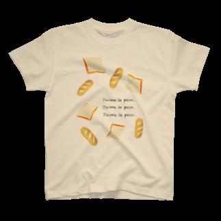 めだまやき。のわたしはパンが好きだ T-shirts