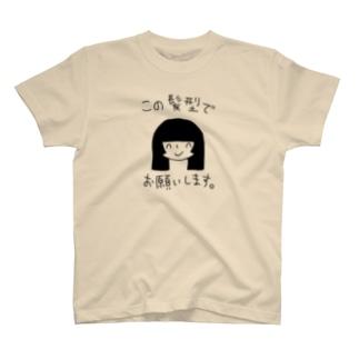 この髪型でお願いします服 姫カット T-shirts