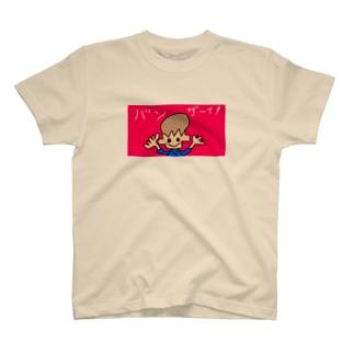バンザーイぼうや T-shirts