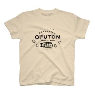 おふとんでたくない T-shirts