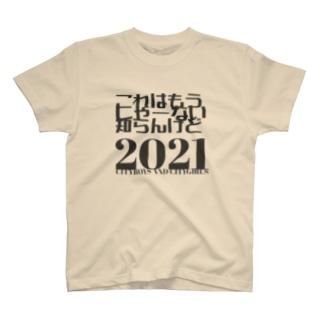 しゃーない T-shirts